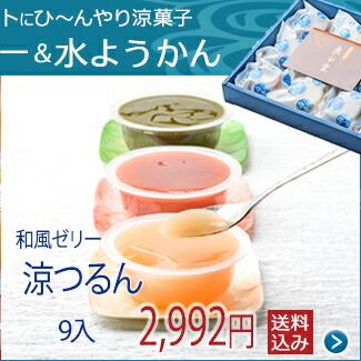 御中元・サマーギフトにひ〜んやり涼菓子 涼つるん