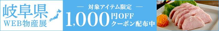 岐阜県物産展