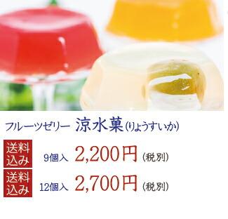 フルーツゼリー涼水菓