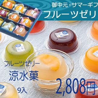 御中元・サマーギフトにひ〜んやり涼菓子 涼水菓