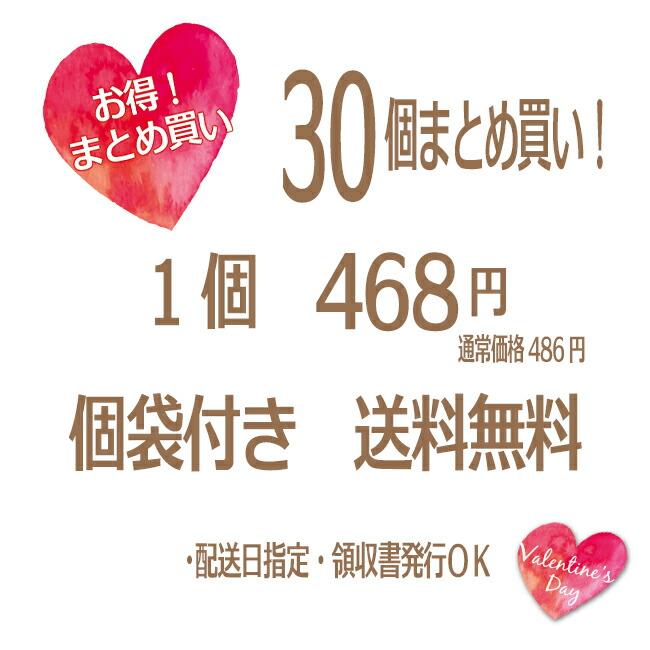 生チョコx30