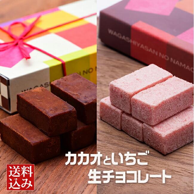 和菓子屋のとろける生チョコレート