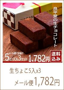 生チョコ5x3