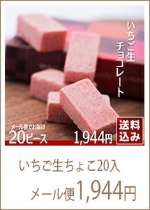 いちご生チョコ20