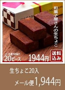 生チョコ20