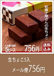 生チョコ5x1