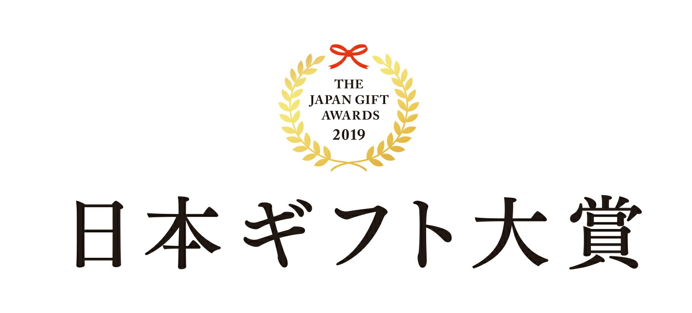 ギフト大賞2019受賞