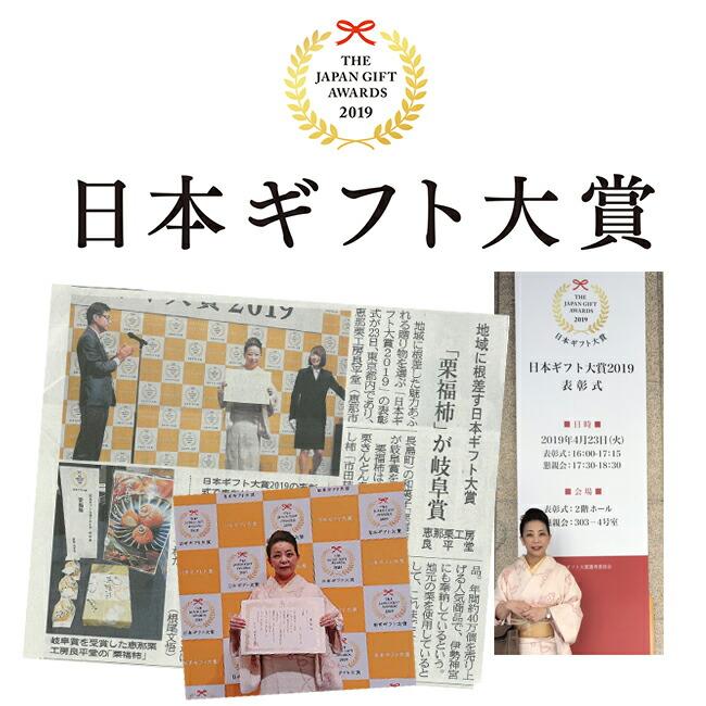 ギフト大賞2019受賞紹介