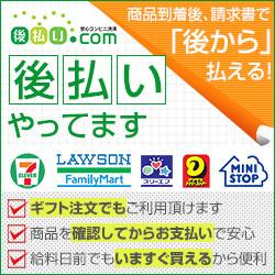 後払い.com【後払いドットコム】コンビ  ニ・銀行・郵便局で後払い決済