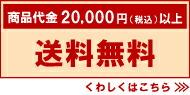 20000円以上お買  い上げで送料無料