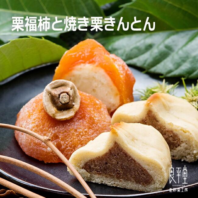 恵那・中津川の銘菓 干し柿の中に栗きんとん