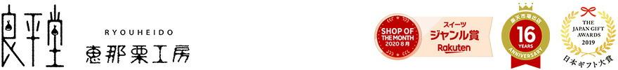 岐阜 良平堂 ランキング1位スイーツギフト栗福柿・栗きんとん あす楽15時まで対応
