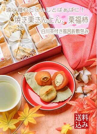 栗福柿風呂敷包み