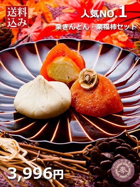 栗きんとんと栗福柿
