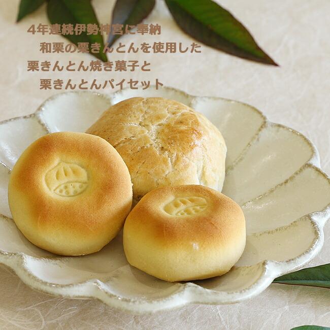 プチギフト栗焼き菓子セット