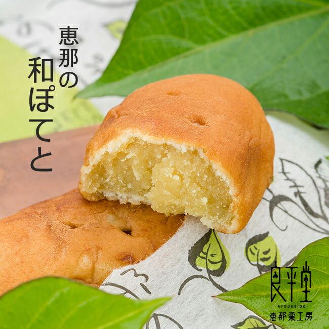 焼き芋菓子
