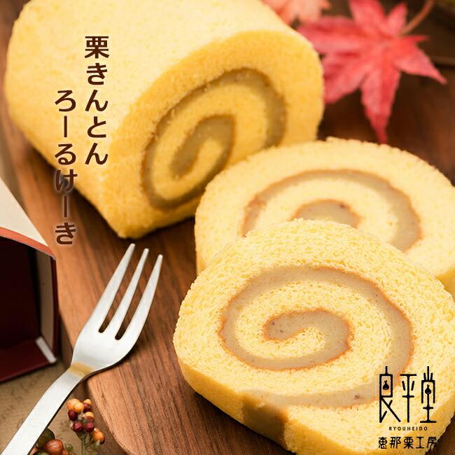 栗きんとん米粉ロールケーキ