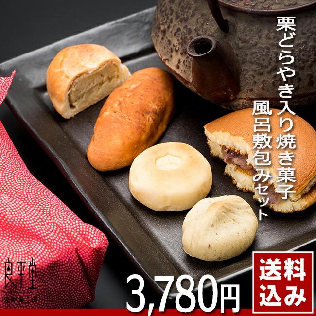 和菓子と煎茶の風呂敷包みセット