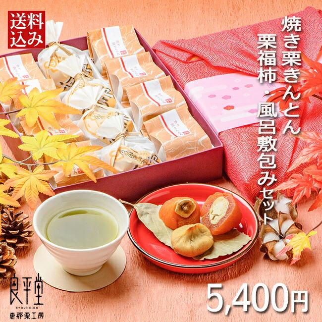 栗福柿15入 サマーギフト 干し柿の中に栗きんとん入り和菓子 お中元 良平堂