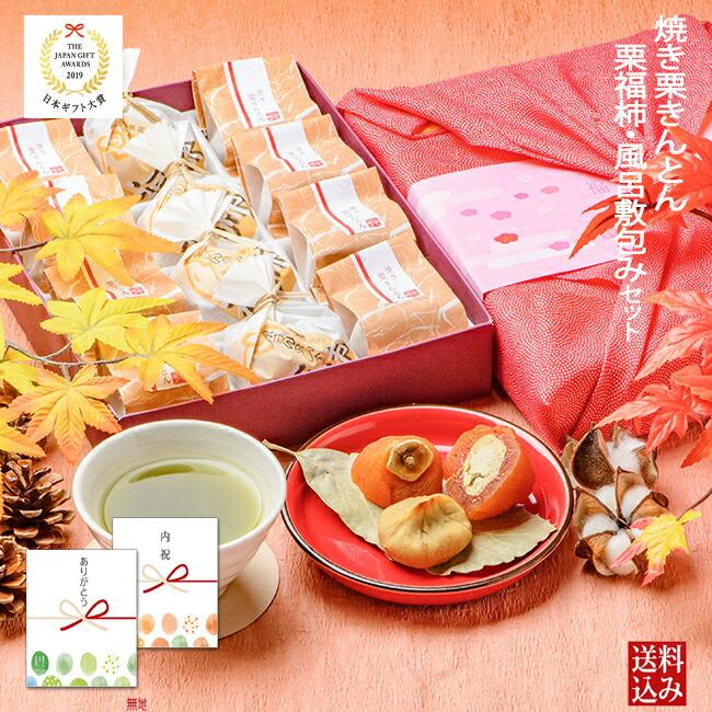 栗福柿と焼き栗きんとん風呂敷包み