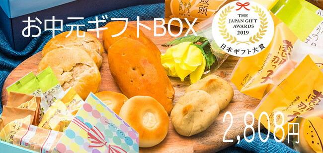ギフトBOX