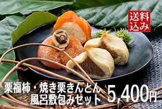 栗福柿・焼き栗風呂敷包み