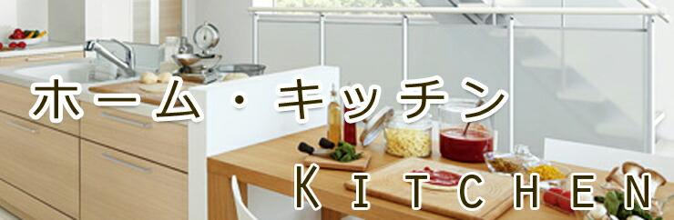 ホーム・キッチン