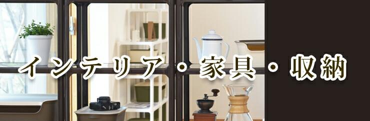インテリア・家具・収納