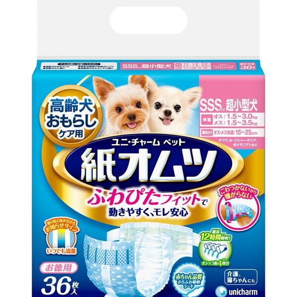 犬用紙オムツSSSサイズ