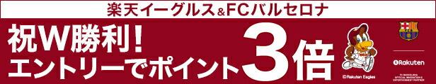 楽天イーグルス・ヴィッセル神戸・FCバルセロナが勝った翌日はエントリーで全ショップポイント2倍・W勝利で3倍・トリプル勝利で4倍