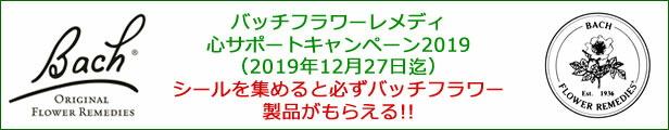 バッチフラワーレメディ 心サポートキャンペーン2019(2019年12月27日迄)