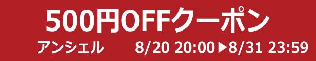 アンシェル 対象商品500円OFFクーポンキャンペーン!!