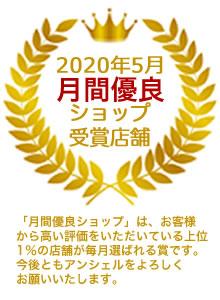 アンシェル 楽天市場「月間優良ショップ(2019年8月)」受賞