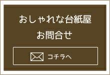 おしゃれ台紙屋お問合せ・ 株式会社木村台紙