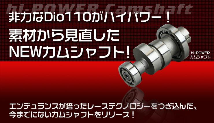 非力なDio110がハイパワー! 素材から見直したNEWカムシャフト