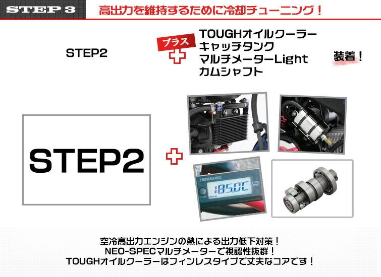 STEP3 高出力を維持するために冷却チューニング
