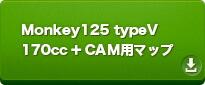 モンキー125用170ccCAM用燃料マップ