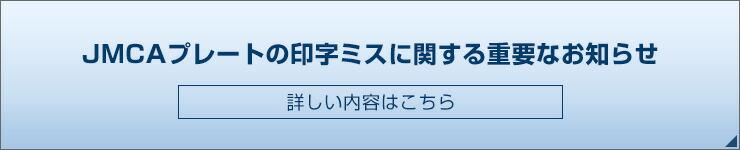 JMCAプレートの印字ミス