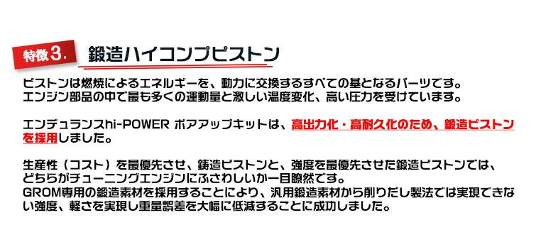 hi-POWERボアアップキットの特徴3