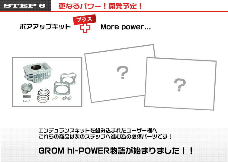 STEP6 更なるパワー!開発予定!