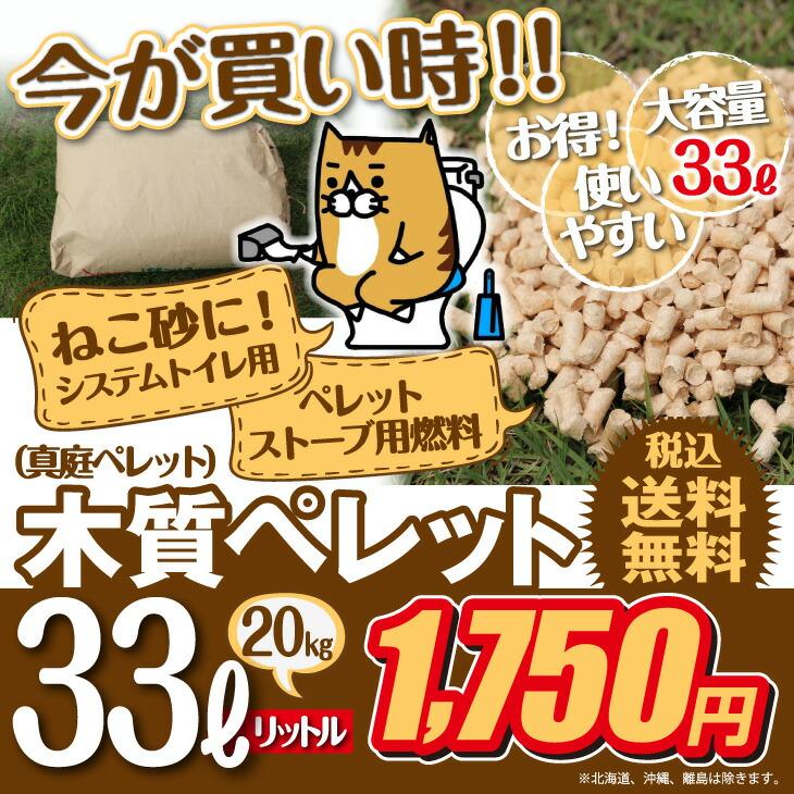 木質ペレット真庭ペレット 20kg 2袋 40kg ペレットストーブ 燃料・猫砂用 (ネコ砂・ねこ砂)用として使用可能!