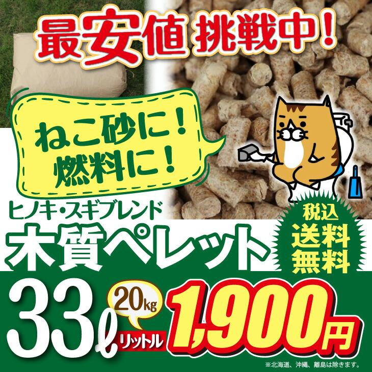 ゆとりシリーズ真庭ペレット 20kg 5袋 100kg ペレットストーブ 燃料・猫砂用 (ネコ砂・ねこ砂)用として使用可能!