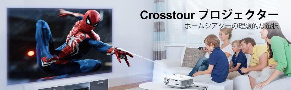 プロジェクター crosstour