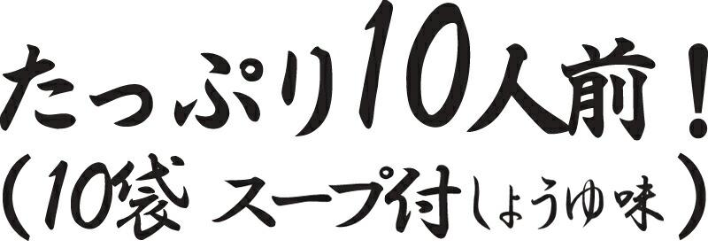 た  っぷり ten portions