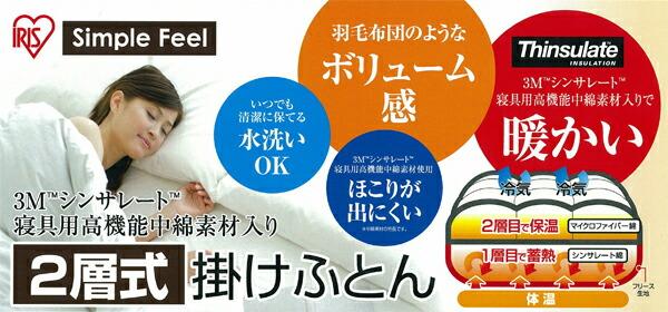 「アイリスオーヤマ シンサレート入り2層式掛け布団」は3M社のシンサレート寝具用高機能中綿素材入りで暖かい!