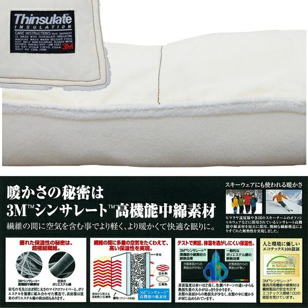 「アイリスオーヤマ シンサレート入り2層式掛け布団」繊維の間に空気を含むことでより軽く、より暖かくて快適な眠りに。