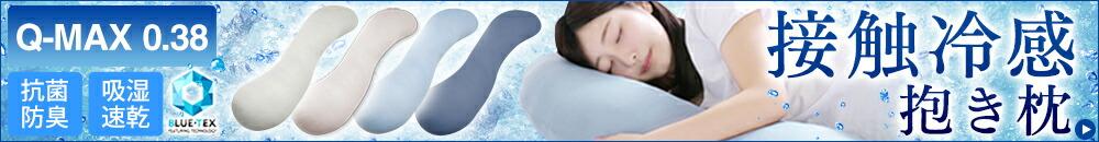 接触冷感抱き枕