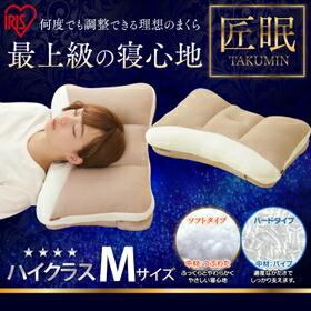 高さ調節枕--匠眠--(選べる硬さ)