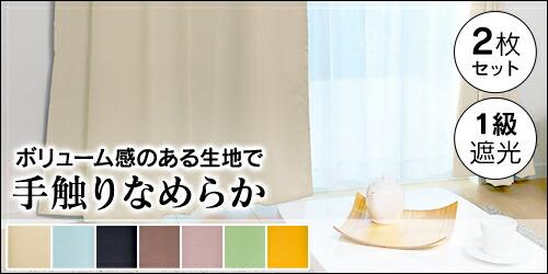 プライバシーカットカーテン