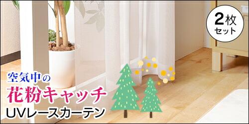 花粉キャッチUVカットレースカーテン